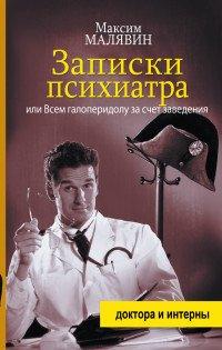 Записки психиатра, или Всем галоперидолу за счет заведения, Максим Малявин