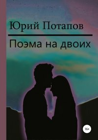 Поэма на двоих - Юрий Потапов