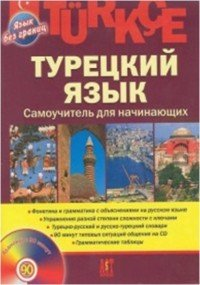 Турецкий язык. Самоучитель для начинающих (+ CD), Олег Кабардин