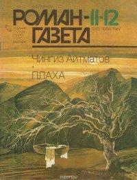 """Журнал """"Роман-газета"""". № 11-12 (1065-1066), 1987. Чингиз Айтматов. Плаха"""