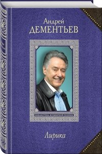 Андрей Дементьев. Лирика