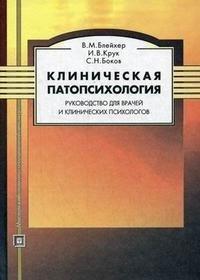 Клиническая патопсихология. Руководство для врачей и клинических психологов