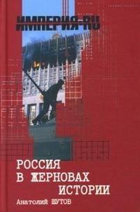 Россия в жерновах истории