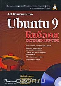 Ubuntu 9. Библия пользователя