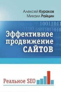Эффективное продвижение сайтов, Алексей Кураков, Михаил Райцин