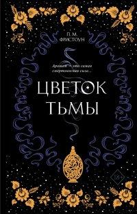 Цветок тьмы, П. М. Фристоун
