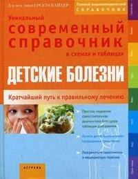 Детские болезни. Уникальный современный справочник в схемах и таблицах