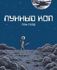 Лунный коп, Том Голд