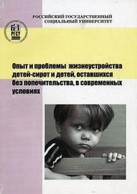 Опыт и проблемы жизнеустройства детей-сирот и детей, оставшихся без попечительства, в современных условиях