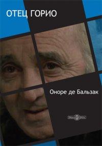 Рецензия на книгу Отец Горио