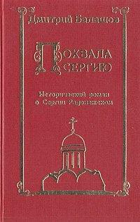 Похвала Сергию. Исторический роман о Сергии Радонежском
