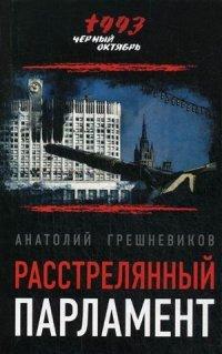 Расстрелянный парламент