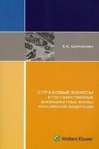 Страховые взносы в государственные внебюджетные фонды Российской Федерации