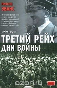 Третий рейх. Дни войны. 1939-1945, Ричард Эванс
