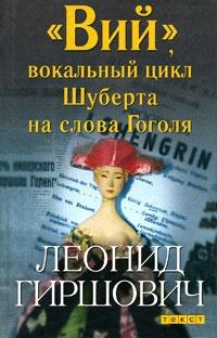 """""""Вий"""", вокальный цикл Шуберта на слова Гоголя"""