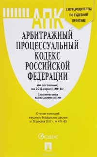 Арбитражный процессуальный кодекс Российской Федерации по состоянию на 20.02.18
