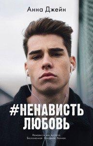 #НенавистьЛюбовь