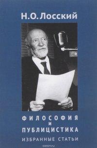 Н. О. Лосский. Философия и публицистика. Избранные статьи
