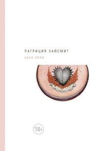Цена соли, Патриция Хайсмит