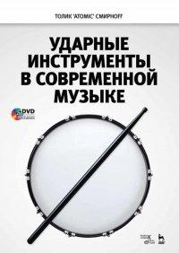 Ударные инструменты в современной музыке + DVD. Уч. пособие, 2-е изд., стер