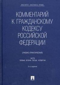 Комментарий к Гражданскому кодексу Российской Федерации (учебно-практический). Части 1, 2, 3, 4