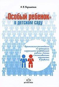 """""""Особый ребенок"""" в детском саду. Практические рекомендации по организации коррекционно-развивающей работы с детьми с множественными нарушениями в развитии"""