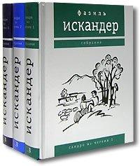 Сандро из Чегема (комплект из 3 книг), Фазиль Искандер