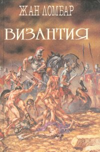 Агония. Византия