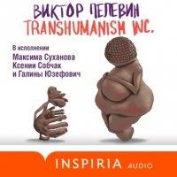 TRANSHUMANISM INC. (Трансгуманизм Inc.) (Трансгуманизм)