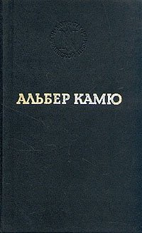 Альберт Камю. Избранные произведения