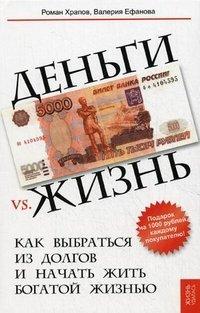 Деньги vs. жизнь. Как выбраться из долгов и начать жить богатой жизнью