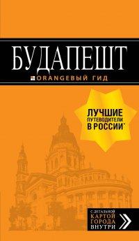 Будапешт: путеводитель + карта. 9-е изд., испр. и доп