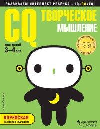 CQ - творческое мышление. Для детей 3-4 лет (+ наклейки)