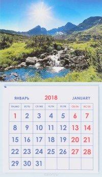 Календарь 2018 (на магните). Водопад