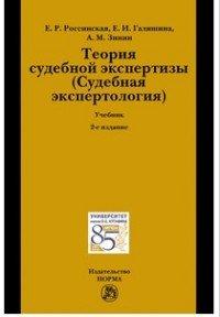 Теория судебной экспертизы (Судебная экспертология). Учебник