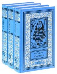 Юрий Коваль. Собрание сочинений. В 3 томах (комплект из 3 книг)