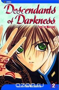 Descendants of Darkness, Volume 2: Yami no Matsuei (Descendants of Darkness)