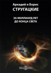 За миллиард лет до конца света