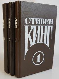 Стивен Кинг. Сочинения. В 3 томах (комплект из 3 книг)
