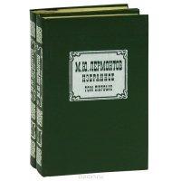 М. Ю. Лермонтов. Избранное. В двух томах. Комплект