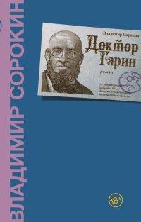 Доктор Гарин, Владимир Георгиевич Сорокин