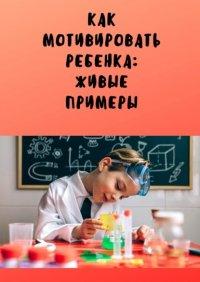 Как мотивировать ребенка: живые примеры