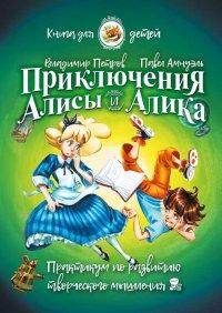 Приключения Алисы и Алика. Практикум по ТРИЗ для детей и не только. Книга для детей