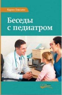 Беседы с педиатром
