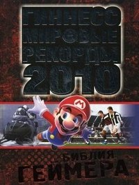Гиннесс. Мировые рекорды 2010. Библия геймера