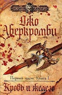 Первый закон. Книга 1. Кровь и железо