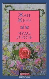 Чудо о розе