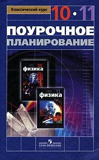 Физика. 10-11 классы. Поурочное планирование, В. Ф. Шилов