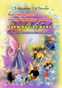 """Как превратить """"неговорящего"""" ребенка в болтуна"""
