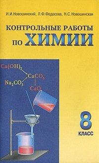 Контрольные работы по химии. 8 класс